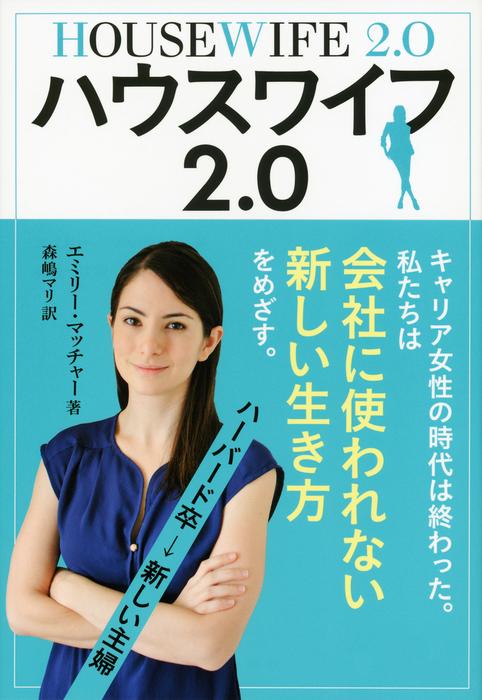ハウスワイフ2.0-電子書籍-拡大画像