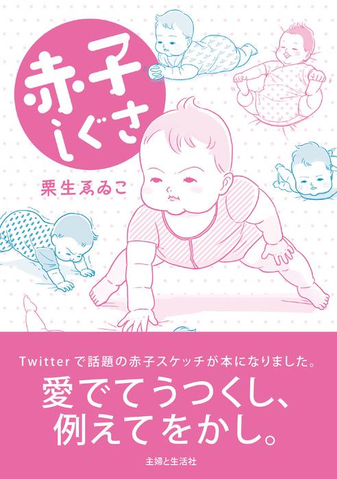 赤子しぐさ-電子書籍-拡大画像