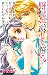 Love Silky 野獣は激しく奪う story23-電子書籍