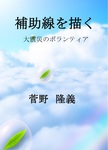 東日本大震災 補助線を描く-電子書籍