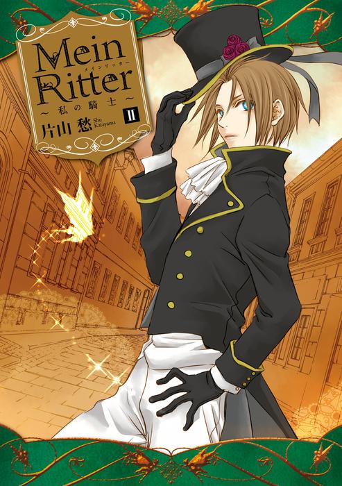 Mein Ritter~私の騎士~: 2-電子書籍-拡大画像