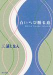 白いへび眠る島-電子書籍