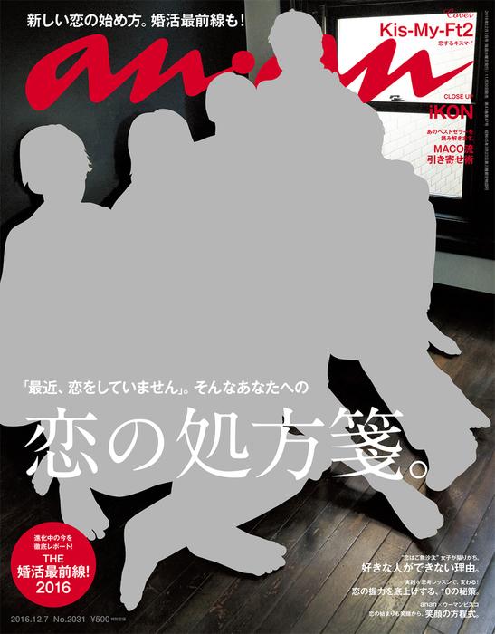 anan (アンアン) 2016年 12月7日号 No.2031拡大写真