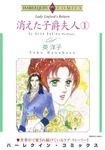消えた子爵夫人 1巻-電子書籍