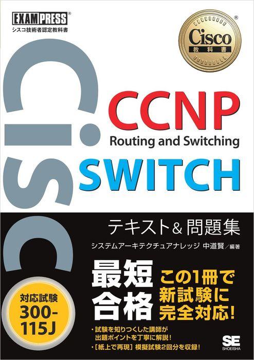 シスコ技術者認定教科書 CCNP Routing and Switching SWITCH テキスト&問題集 [対応試験]300-115J拡大写真