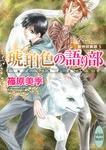 琥珀色の語り部 欧州妖異譚(5)-電子書籍