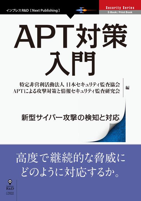 APT対策入門 新型サイバー攻撃の検知と対応拡大写真