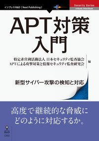 APT対策入門 新型サイバー攻撃の検知と対応-電子書籍
