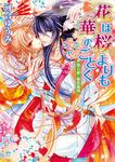 花は桜よりも華のごとく 第六幕・桜花嵐漫-電子書籍