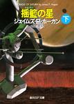揺籃の星 下-電子書籍