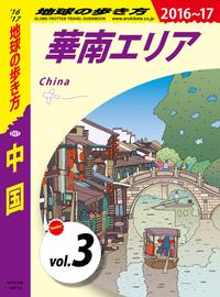 地球の歩き方 D01 中国 2016-2017 【分冊】 3 華南エリア-電子書籍