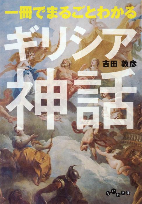 一冊でまるごとわかるギリシア神話拡大写真