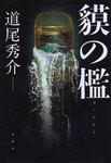 貘の檻-電子書籍