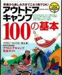 アウトドアキャンプ100の基本-電子書籍