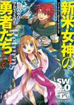 ソード・ワールド2.0リプレイ 新米女神の勇者たちリターンズ4-電子書籍