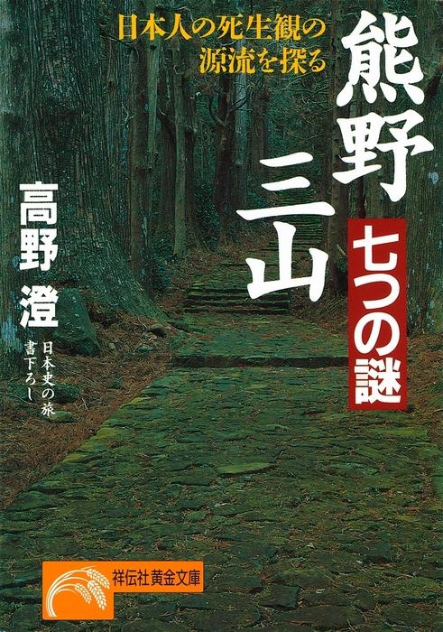 熊野三山・七つの謎拡大写真