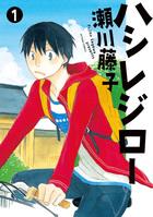 「ハシレジロー(アクションコミックス)」シリーズ