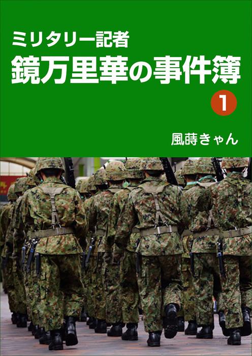 ミリタリー記者・鏡万里華の事件簿(1)拡大写真