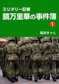 ミリタリー記者・鏡万里華の事件簿(1)-電子書籍