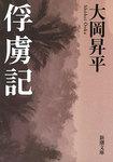 俘虜記-電子書籍