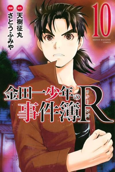金田一少年の事件簿R(10)-電子書籍