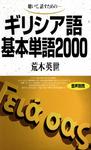聴いて、話すための ギリシア語基本単語2000-電子書籍