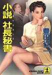 小説 社長秘書-電子書籍