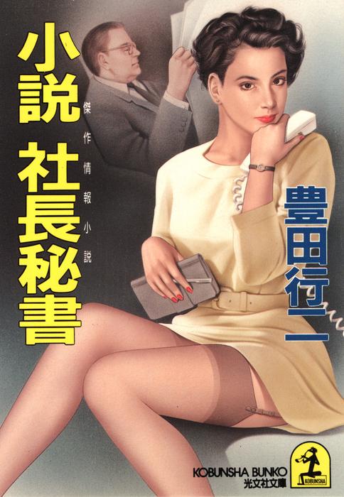 小説 社長秘書-電子書籍-拡大画像