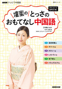 NHKテレビで中国語 壇蜜の とっさのおもてなし中国語 ダウンロード音声付き-電子書籍