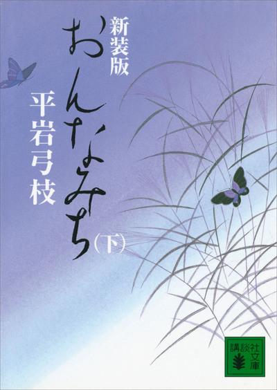 新装版 おんなみち(下)-電子書籍