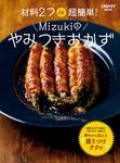 材料2つde超簡単! Mizukiのやみつきおかず-電子書籍