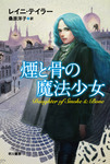 煙と骨の魔法少女-電子書籍