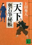 天下 奥右筆秘帳(十一)-電子書籍