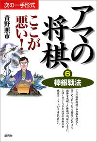 アマの将棋ここが悪い!6 棒銀戦法-電子書籍