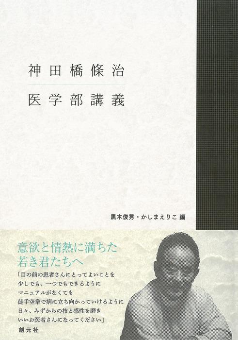 神田橋條治 医学部講義拡大写真