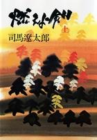 燃えよ剣(文春文庫)