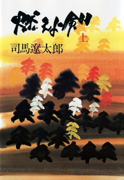 燃えよ剣(上)-電子書籍