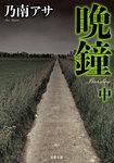 晩鐘〈中〉 新装版-電子書籍