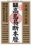 高島易断本暦 平成二十九年-電子書籍