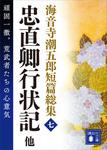 海音寺潮五郎短篇総集(七)忠直卿行状記 他-電子書籍