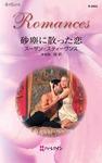 砂塵に散った恋-電子書籍