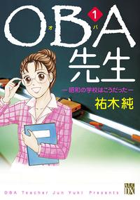 OBA先生 1 -昭和の学校はこうだった-