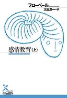感情教育(光文社古典新訳文庫)
