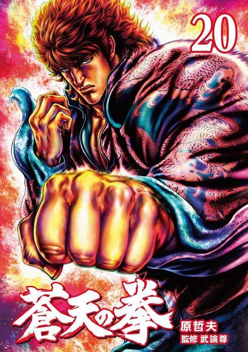 蒼天の拳 20巻-電子書籍-拡大画像