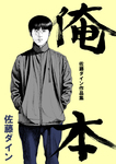 俺本 佐藤ダイン作品集-電子書籍