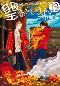 聖☆おにいさん(13)-電子書籍
