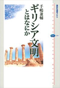 ギリシア文明とはなにか-電子書籍