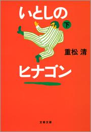 いとしのヒナゴン(下)