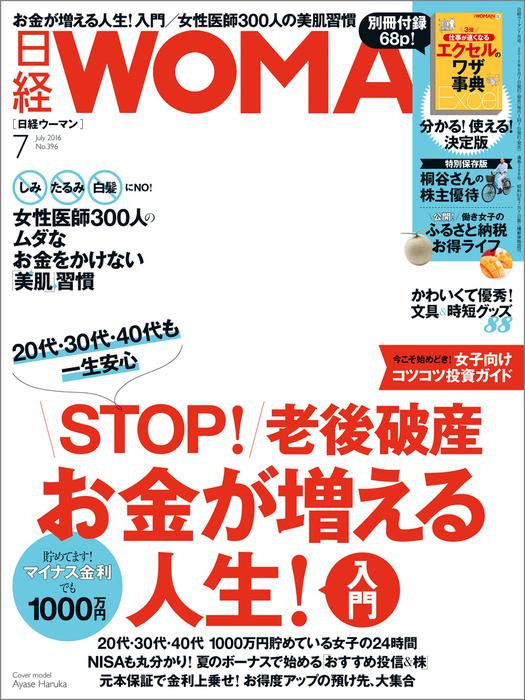 日経ウーマン 2016年 7月号 [雑誌]拡大写真