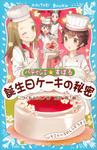 パティシエ☆すばる 誕生日ケーキの秘密-電子書籍